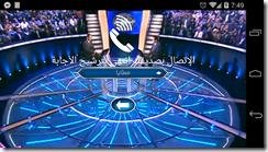 لعبة من سيربح المليون 2015 أحدث إصدار للأندرويد -4