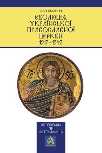 Еволюція Української Православної Церкви в 1917-1942 роках: автономія чи автокефалія