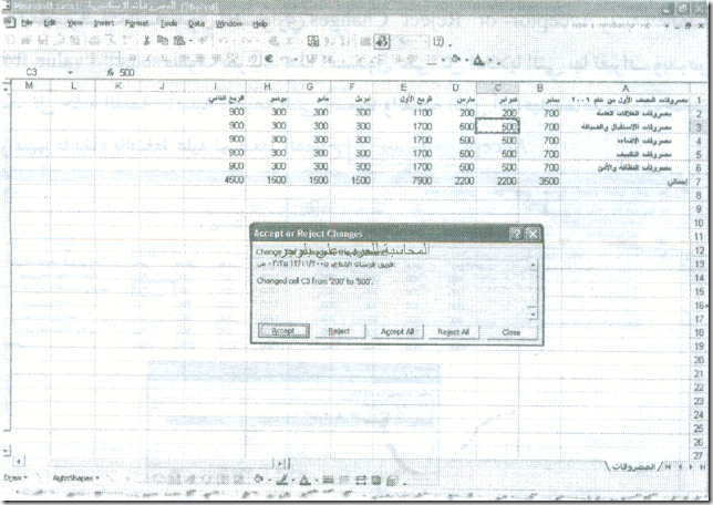 excel_for_accounting-194_03