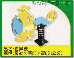 單層搖搖樂-直昇機