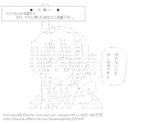 [AA]マリア メッセージボード (ハヤテのごとく!)