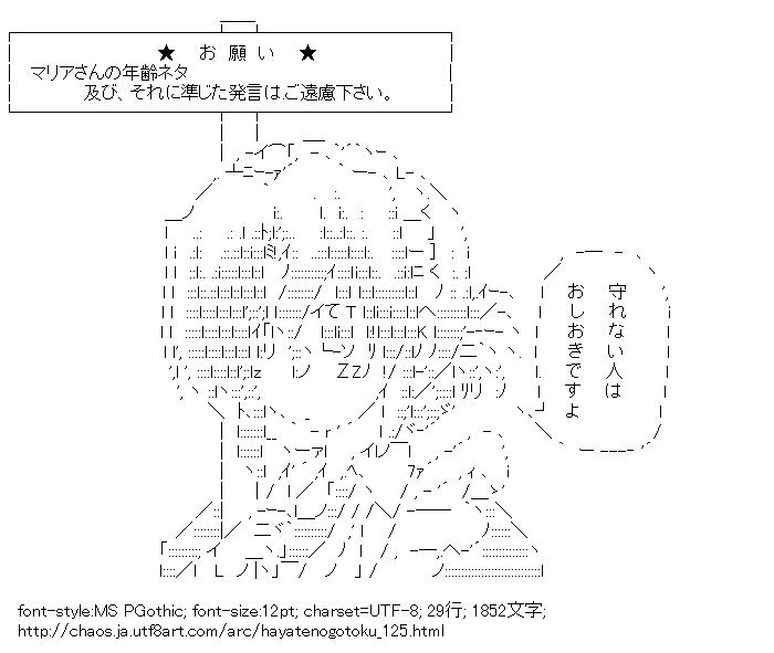 ハヤテのごとく!,マリア,メッセージボード