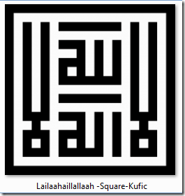 Lailaahaillallaah Square Kufic