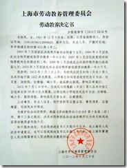 劳教决定书2012