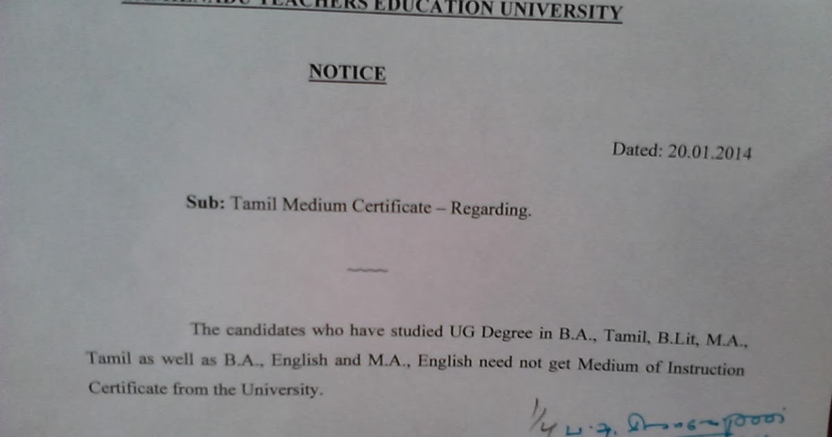 Tntet 2013 cvtnteu tamil medium certificate regarding tntet 2013 cvtnteu tamil medium certificate regarding original education website altavistaventures Images