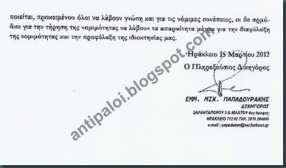 ΕΞΩΔΙΚΟ114