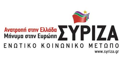 ΣΥΡΙΖΑ: Συγκέντρωση στο Ληξούρι για τα τοπικά προβλήματα (12-10-2012)