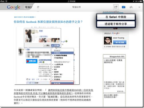 google app ipad-08