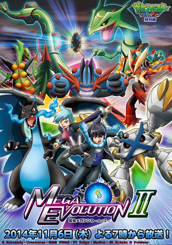 Pocket-Monsters-XY-Tokubetsu-Hen-Saikyō-Mega-Shinka-Act-II-News-Trailer