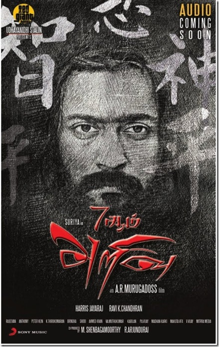 7am-Arivu movie poster3
