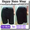 Happy Nano Wear กางเกง ใน ชาย เพื่อ สุขภาพ Vakoou