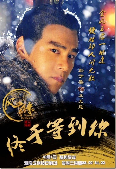 Sound of the Desert 風中奇緣 - Eddie Peng 彭于晏
