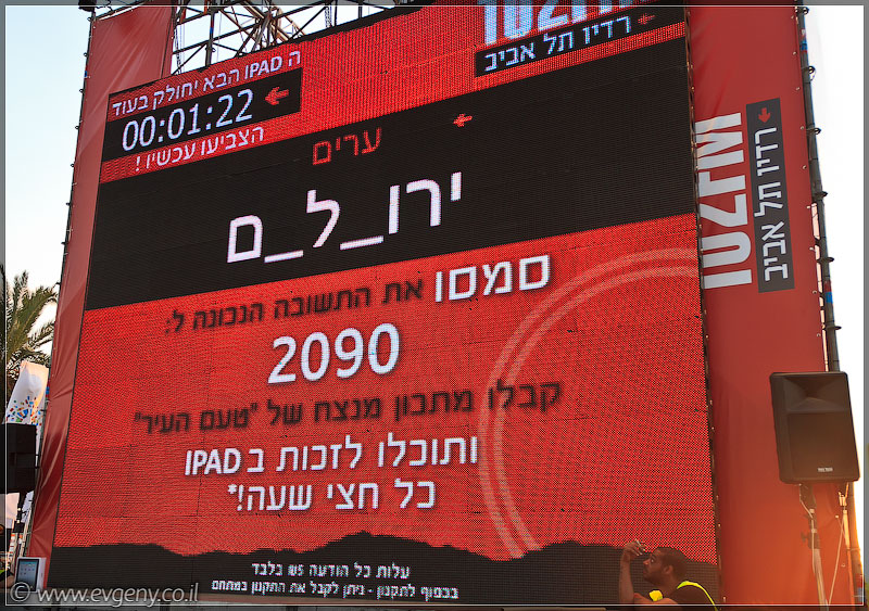 il/Тель Авив: Вкус Города 2011 (20110614 ta taste of the city 027 5748)