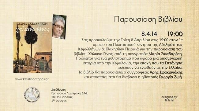 «Χάλκινο Γένος», παρουσίαση βιβλίου στην Αδελφότητα Πειραιά