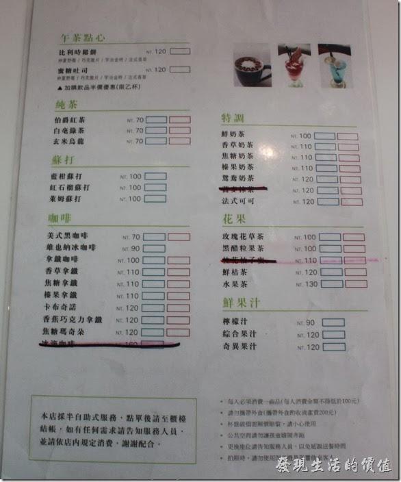 台南-小莫里(飲料菜單)