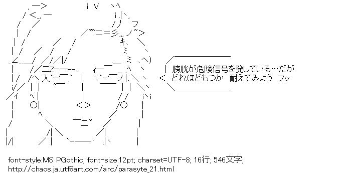 寄生獣,田村玲子