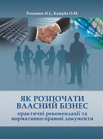 Як розпочати власний бізнес: практичні рекомендації та нормативно-правові документи