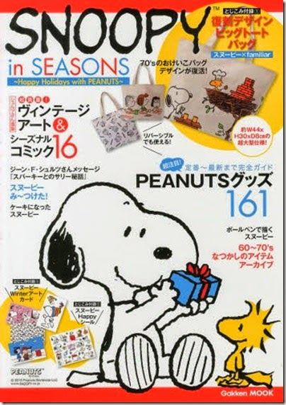 SNOOPY in SEASONS -Happy Holidays with PEANUTS