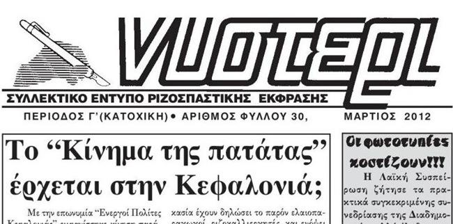 «Νυστέρι»: Το νέο τεύχος στο Ithacanet