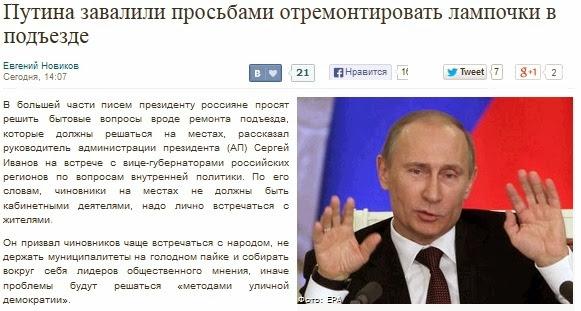 Путина завалили просьбами отремонтировать лампочки в подъезде