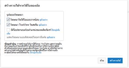 หารายได้จาก youtube