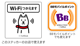 SoftrbBank Wi-Fi.png