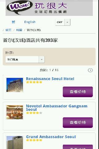 玩很大韩国首尔全球订房住宿比价网饭店预订酒店旅馆机票旅游