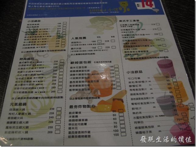 台南-小洁時尚火鍋菜單