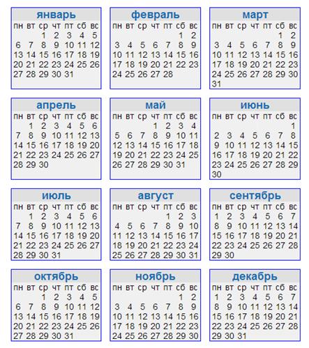 календарь на 2014 год печатать