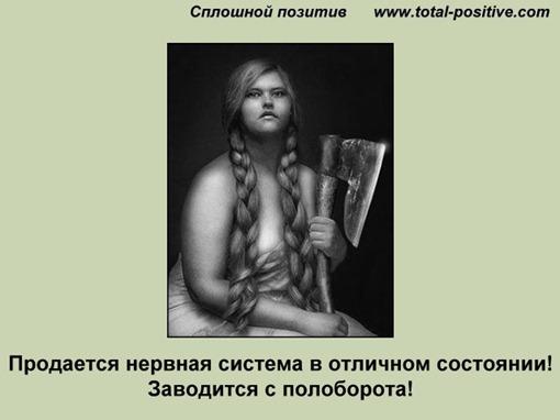 Женщина с топором