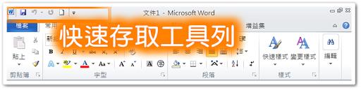 Office 2010 的快速存取工具列