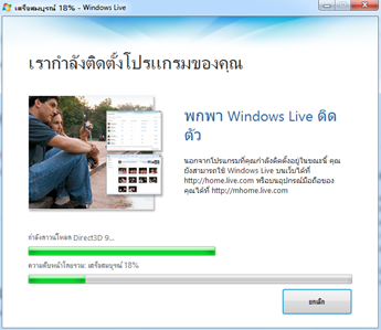 วิธีติดตั้ง windows Live movie maker