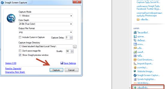 ปลั๊กอินวางภาพหน้าจอใน Windows Live writer