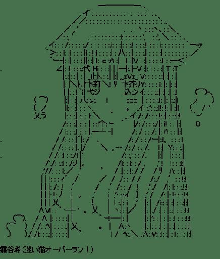 霧谷希(迷い猫オーバーラン!)
