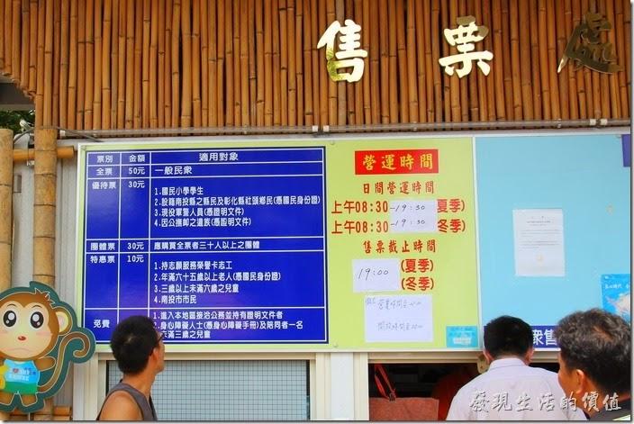 「猴探井天空之橋」的售票口,全票NT50,優待票NT30,特惠票NT10。