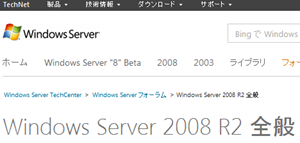 Windows Server 2008 R2 全般 フォーラム