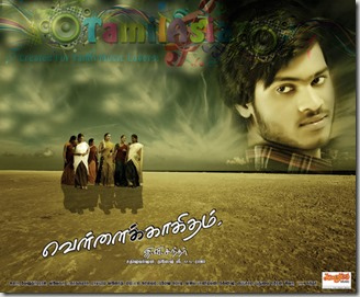 Vellai-Kagitham-tamil-mp3-songs-tamilasia