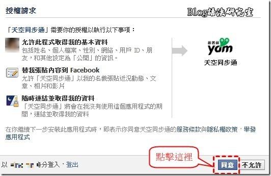 Yam發文同步Facebook02