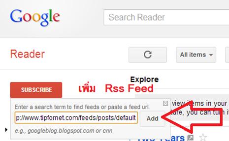 อ่านบทความหลาย ๆ blog ในที่เดียวด้วย Google Reader