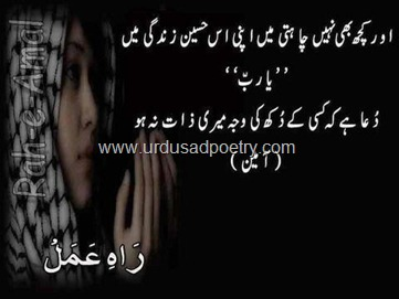 Sad-Dua-Poetry