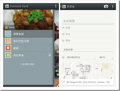 evernote.food01