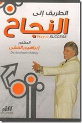 كتاب الطريق الى النجاح للدكتور ابراهيم الفقي