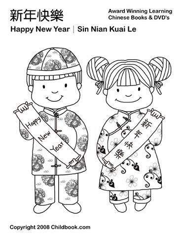casal chinês novo ano