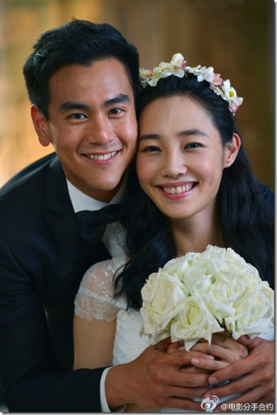 Eddie Peng 彭于晏 - Wedding Invitation 分手合約 10