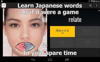 Screenshot of Japanese word listening 10000