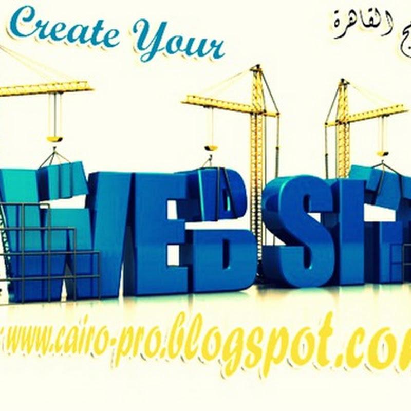 How To Create Your Own Website On The Internet كيفية انشاء موقع خاص لك على الانترنت