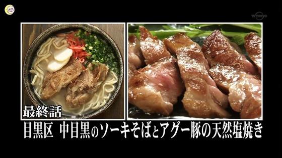 バー-孤獨的美食家-12end.mkv_20120507_232313.963