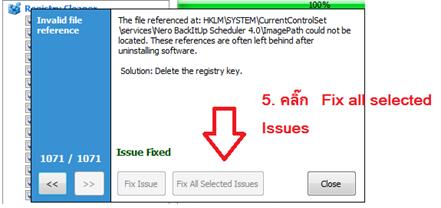 ซ่อม Registry ด้วย CClearner freeware