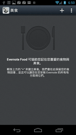 evernote food-02