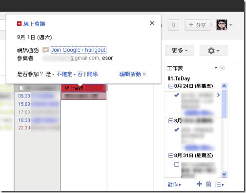 google calendar hangouts-01